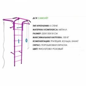 Шведская стенка Альпинистик Самолет ДСК (детский спортивный комплекс) Фиолетово-Розовый