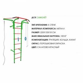 Шведская стенка Альпинистик Самолет ДСК (детский спортивный комплекс) Салатово-Красный